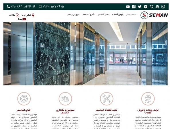 asansoor.com