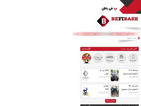 befibash.com