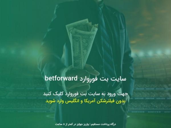 betfourward.xyz
