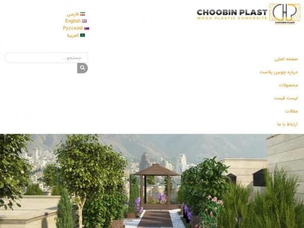 choobinplast.com
