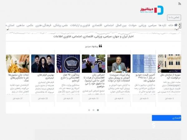 datanews.ir