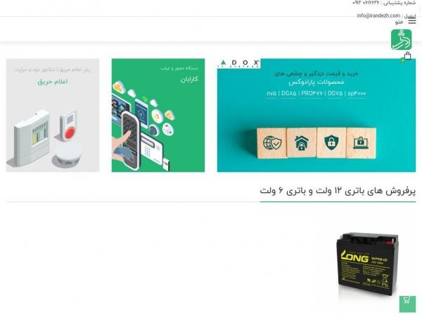 irandezh.com