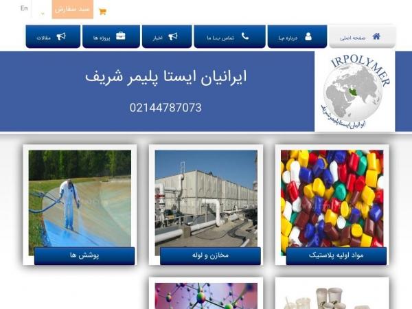 irpolymer.com