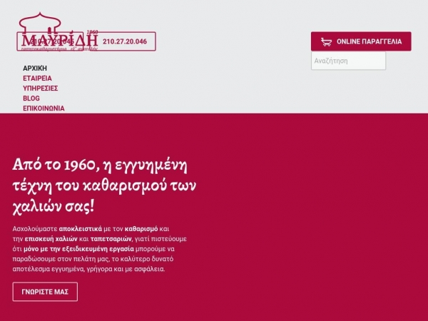 mavridis-carpets.gr