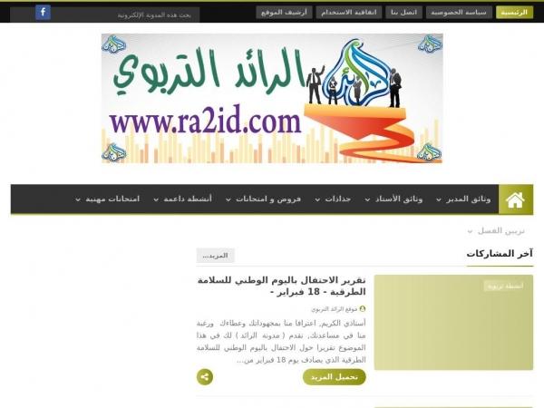 ra2id.com