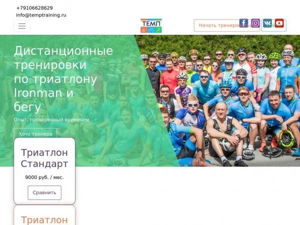 temptraining.ru