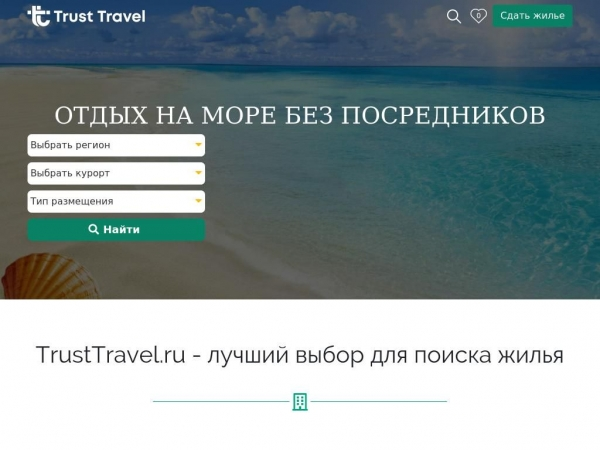 trusttravel.ru