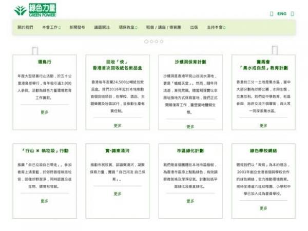 greenpower.org.hk
