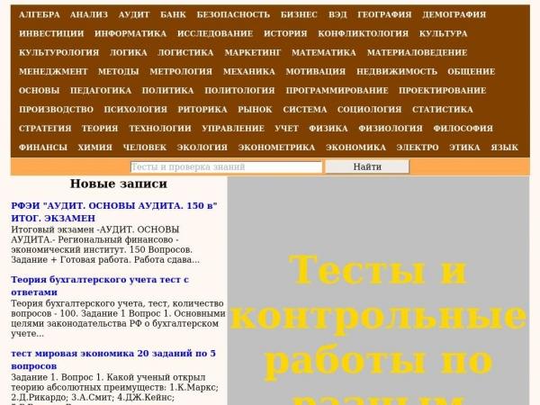 test-of-skill.ru