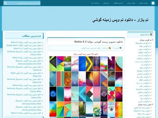 theme-wallpaper.rozblog.com